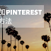 pinterest赚钱教程|9大方法去获得更多的Pinterest搜索流量从而增加博客访问量
