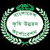 Agricultural Development Corporation (BADC) JOB Circular 2017 - badc.teletalk.com.bd