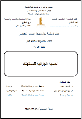 مذكرة ماستر: الحماية الجزائية للمستهلك PDF