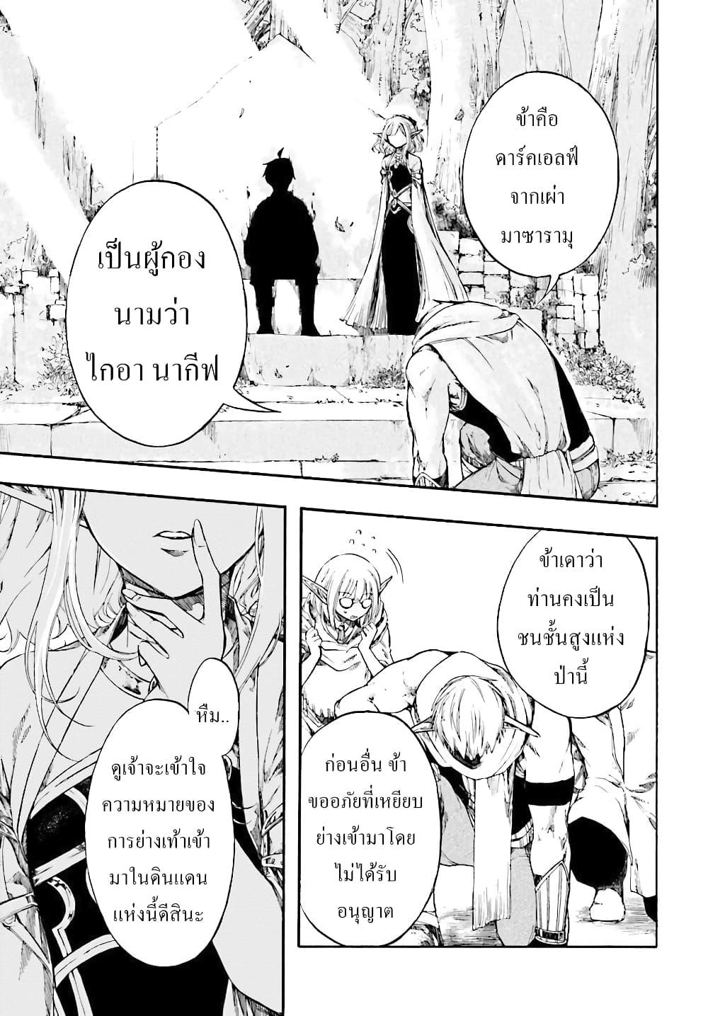 อ่านการ์ตูน Isekai Apocalypse MYNOGHRA ~The Conquest of the World Starts With the Civilization of Ruin~ ตอนที่ 2 หน้าที่ 8