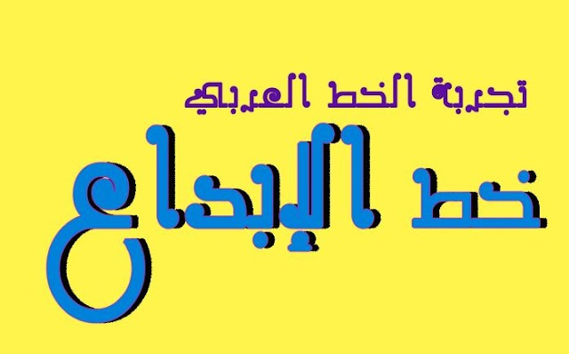 خطوط عربيه للتصميم - arabic fonts 2019 -خط الإبداع