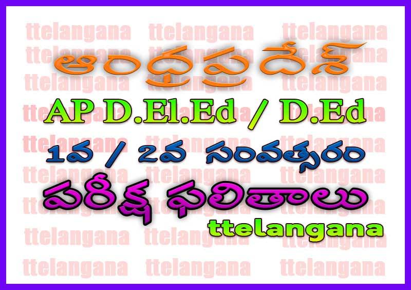 AP D El Ed / D Ed ఫలితాలు BIEAP D Ed T T C 1వ / 2వ సంవత్సరం ఫలితాలు AP D.El.Ed/D.Ed Results : BIEAP D.Ed T.T.C 1st/2nd Year Results