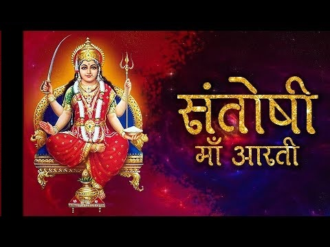 SANTOSHI MATA AARTI LYRICS IN HINDI