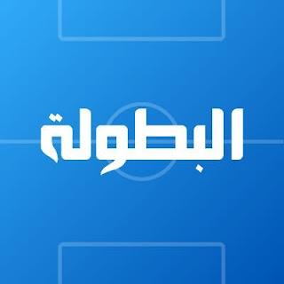 بث مباشر لمباريات اليوم موقع البطولة - elbotola