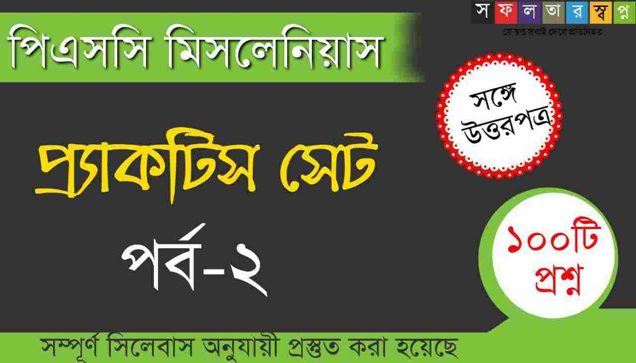 WBPSC Miscellaneous Preliminary Exam Practice Set Part-2 Bengali PDF