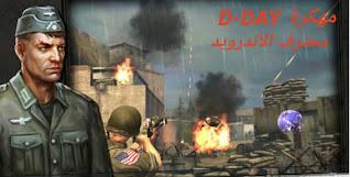 تحميل لعبة Frontline Commando D-day فرونت لاين دي داي مهكرة جاهزة آخر إصدار للأندرويد