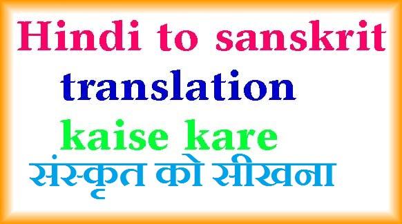 Hindi to sanskrit translation kaise kare? संस्कृत सीखने के लिए