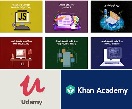 أفضل مواقع تعلم البرمجة لسنة 2020