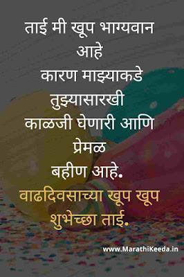 Happy birthday sister status Marathi