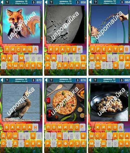 555 слов лисица, кратер ответы на 10 уровне в картинках