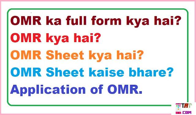 OMR ka full form kya hai? OMR Sheet kaise bhare?