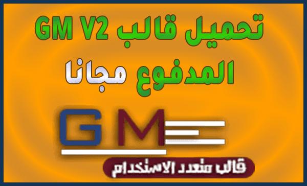 تحميل قالب GM 2 بلوجر النسخة المدفوعة 2020