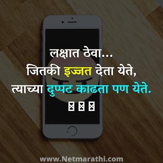 Marathi-Attitude-Status-for-Boy