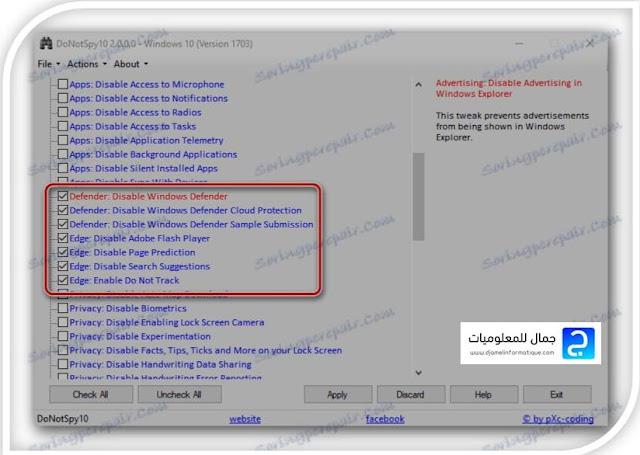 بعض الخيارات للبرنامج لمكافحة الفيروسات والمتصفح