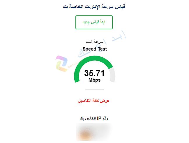 موقع Internet Speed Test