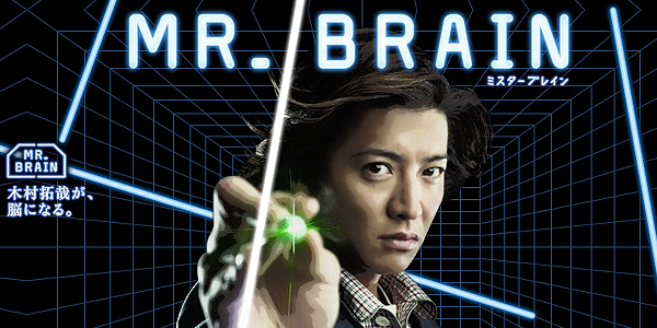 Review Drama : Mr Brain (Japanese)
