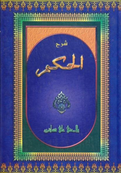 pdf kitab hikam ibnu athaillah download gratis makna pesantren