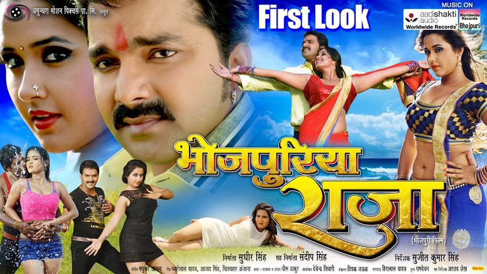 Pawan Singh, Kajal Raghwani Upcoming film Bhojpuri Raja 2016 Wiki, Poster, Release date, Songs list