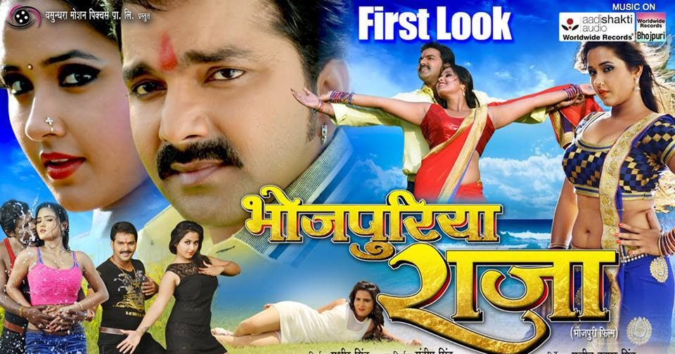 Bhojpuriya Raja Bhojpuri Movie 2016 Video Songs