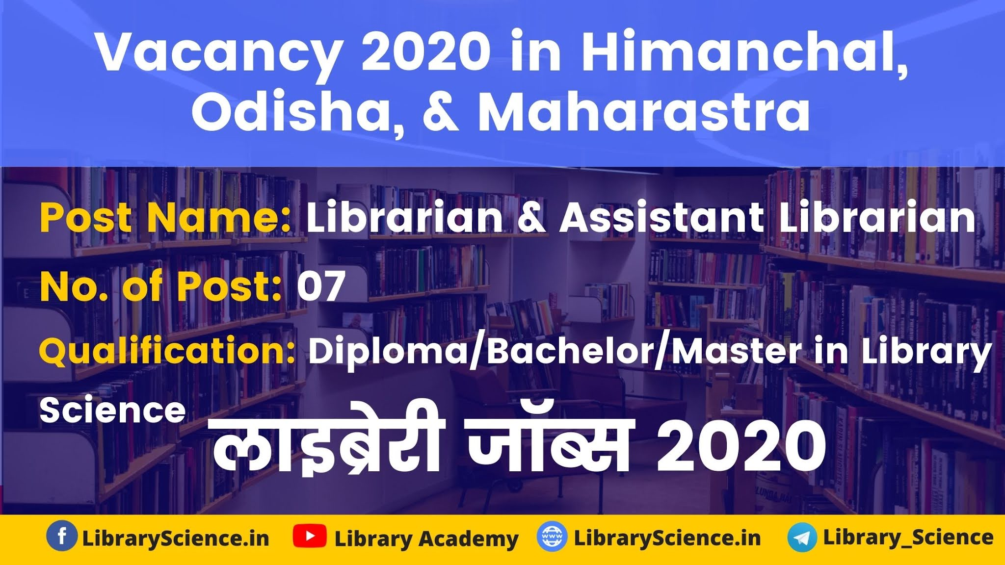 Librarian & Library Assistant Vacancy