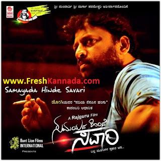 Samayada Hinde Savaari Kannada Songs Download