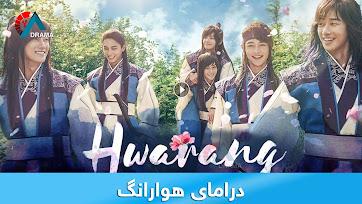 Dramay hwarang