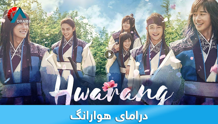 dramay hwarang alqay 8