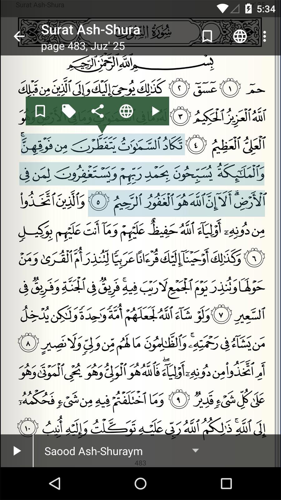 تنزيل القرآن الكريم على الجوال بدون نت صوت وصورة المصحف كامل مكتوب بخط كبير للموبايل