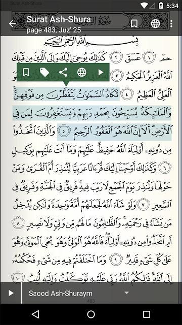 تحميل برنامج القرآن الكريم للموبايل سامسونج صوت وصورة مكتوب بدون نت APK علي الجوال
