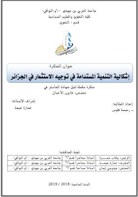 مذكرة ماستر: إشكالية التنمية المستدامة في توجيه الاستثمار في الجزائر PDF
