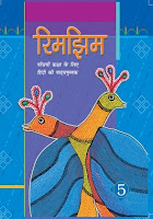 Class 5 Hindi Rimjhim