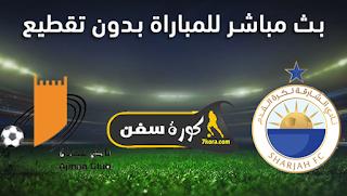 مشاهدة مباراة الشارقة وعجمان بث مباشر بتاريخ 31-12-2020 دورى الخليج العربى الاماراتى
