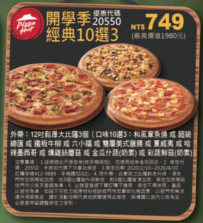 【必勝客】20550