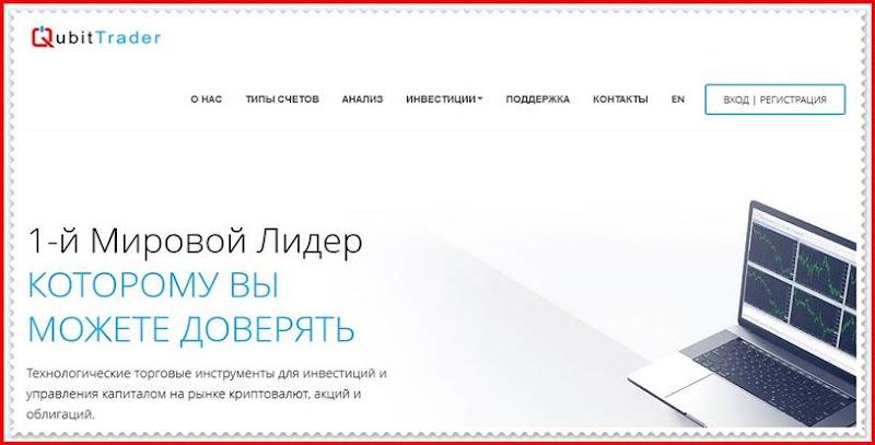 Мошеннический сайт qubit-trader.com – Отзывы, развод! Компания Qubit Trader мошенники