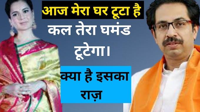 मेरा घर टूटा है तेरा घमंड टूटेगा। Kangna Ranaut vs Uddhav Thackeray