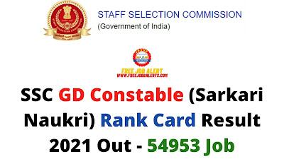 Sarkari Result: SSC GD Constable (Sarkari Naukri) Rank Card Result 2021 Out - 54953 Job