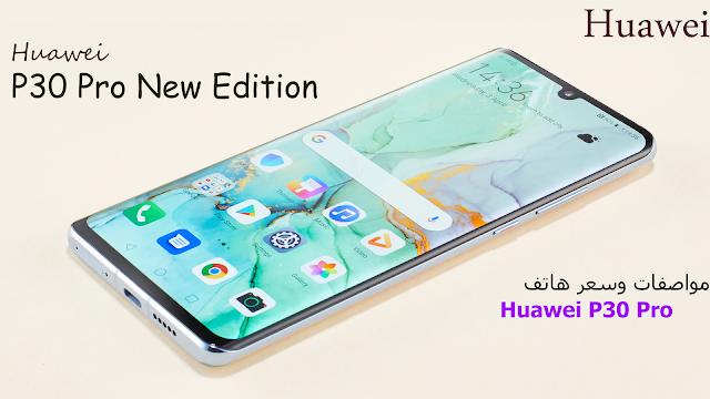 Huawei P30 Pro New Edition | تعرف على مواصفات وسعر هاتف هوواى P30  Pro