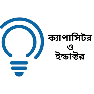 ক্যাপাসিটর ও ইন্ডাক্টর । Basic Electricity Bangla