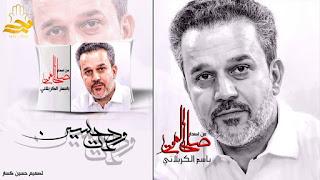 تحميل لطمية ودعت حسين باسم الكربلائي من اصدار صلى الموت كامله , لطميات محرم 2016-1437 mp3 12122790_991877074203842_4685746595328677868_n