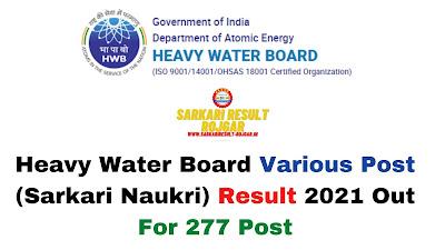 Sarkari Result: Heavy Water Board Various Post (Sarkari Naukri) Result 2021 Out For 277 Post