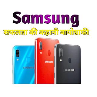 SAMSUNG सफलता की सक्सेस स्टोरी कहानी इन हिंदी - सैमसंग हिंदी कहानी