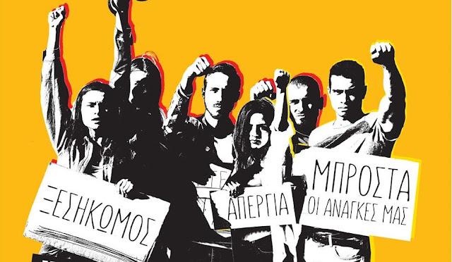 Συνδικάτο Τροφίμων Αργολίδας: Πάμε ενάντια στην προσπάθεια στοχοποίησης των συνδικάτων και της απεργίας