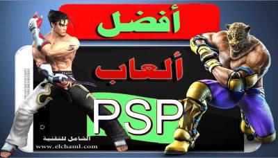 أفضل 15 لعبة (PSP) لأندرويد خاصة لمحاكي PPSSPP