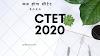 ctet exam date 2020 latest news-ctet new exam date 2020 -सीटेट 2020 की परीक्षा आखिर कबी होगी ,ये एही अपडेट