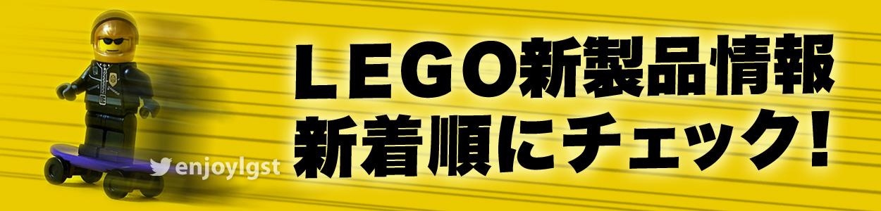 レゴ(LEGO)の新製品、新シリーズ、新発売に関するニュースをまとめてチェック。