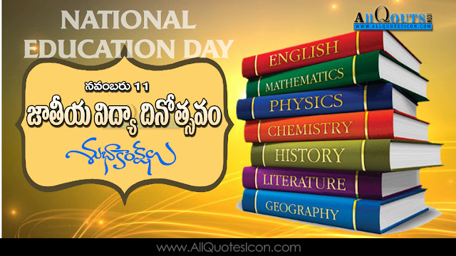 Telugu-National-Education-day-Quotes-Images-Motivation-Inspiration-Thoughts-Sayings-Wishes-Greetings-Wallpapers-Pictures-free