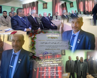 ادارة بركة السبع التعليمية, مركز التنمية المهنية للمعلمين بإدارة بركة السبع التعليمية, الخوجة,الحسينى محمد