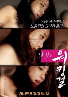 Tasty Working Girl (2016)