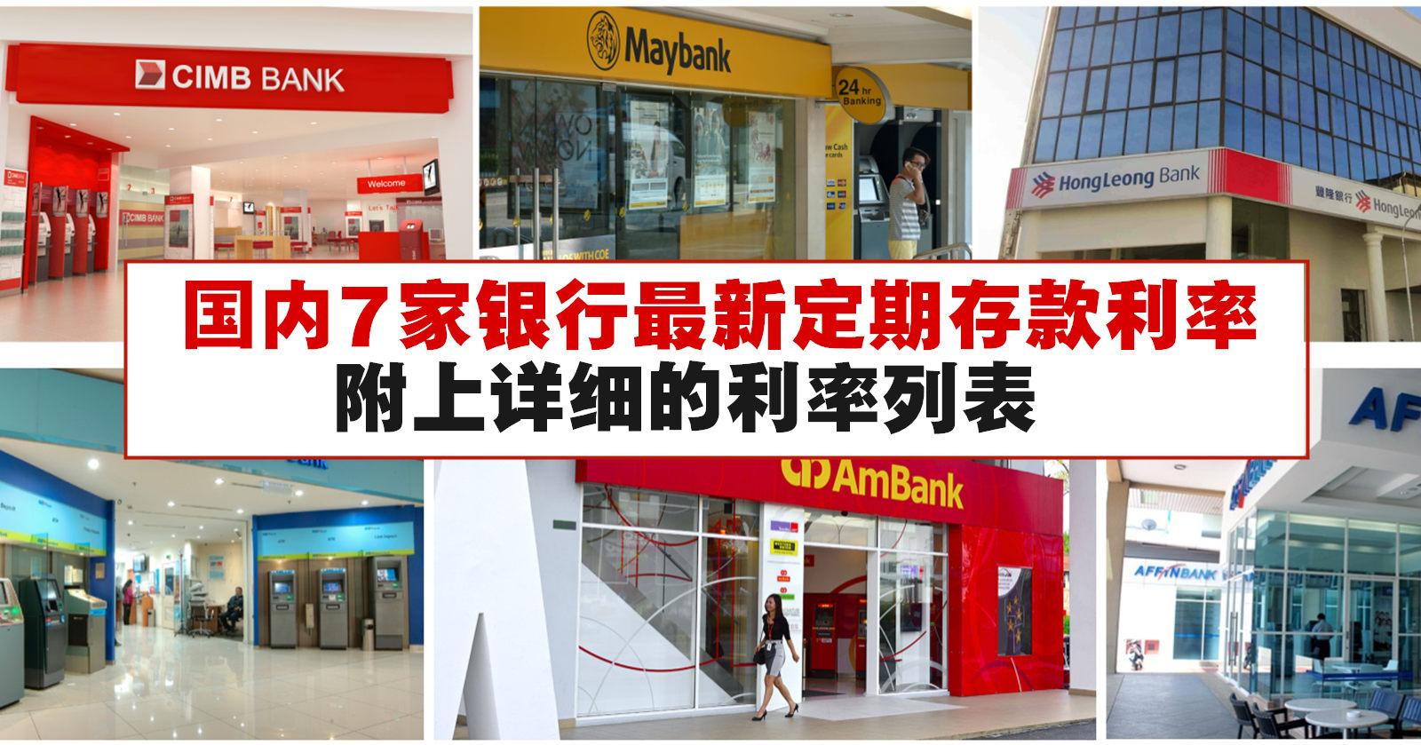国内7家银行最新定期存款利率