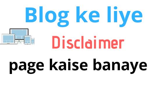 disclaimer generator, disclaimer for website content, blog ke liye disclaimer page kaise banaye.